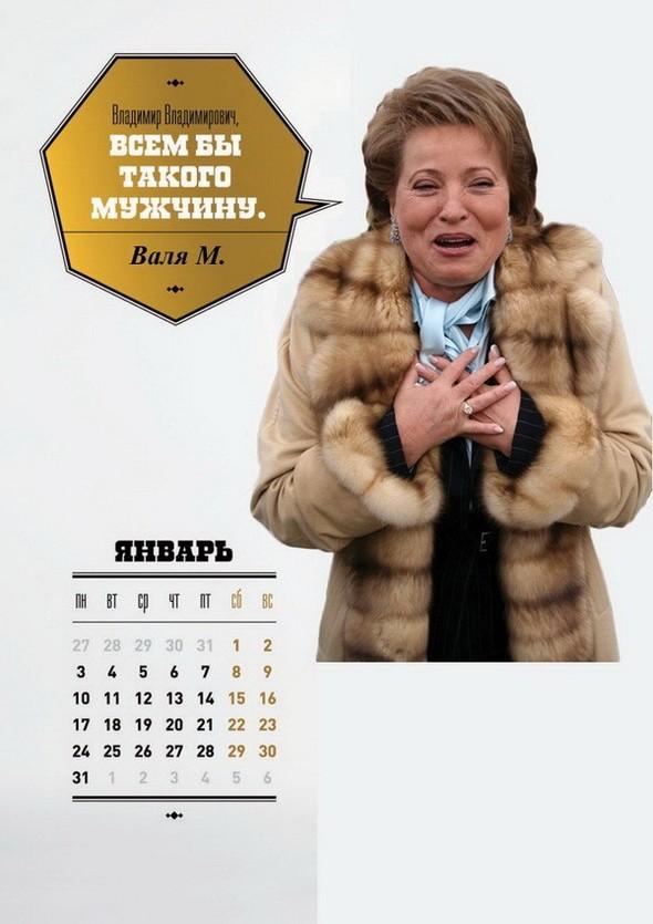 Календарные войны. Изображение № 35.