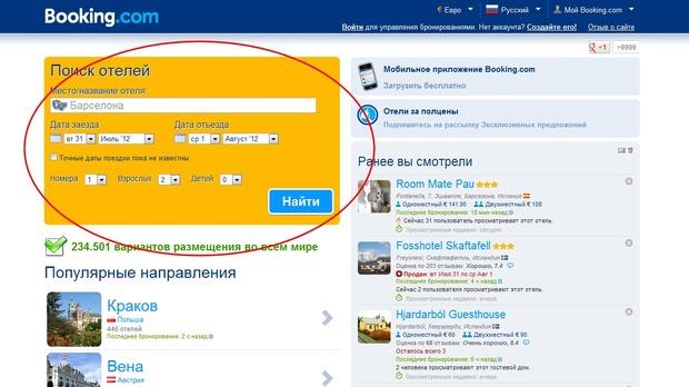 Как забронировать отель на сайте Booking.com. Изображение № 1.