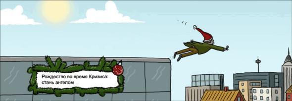 Comic Strip: Рождество во время Кризиса. Изображение № 2.