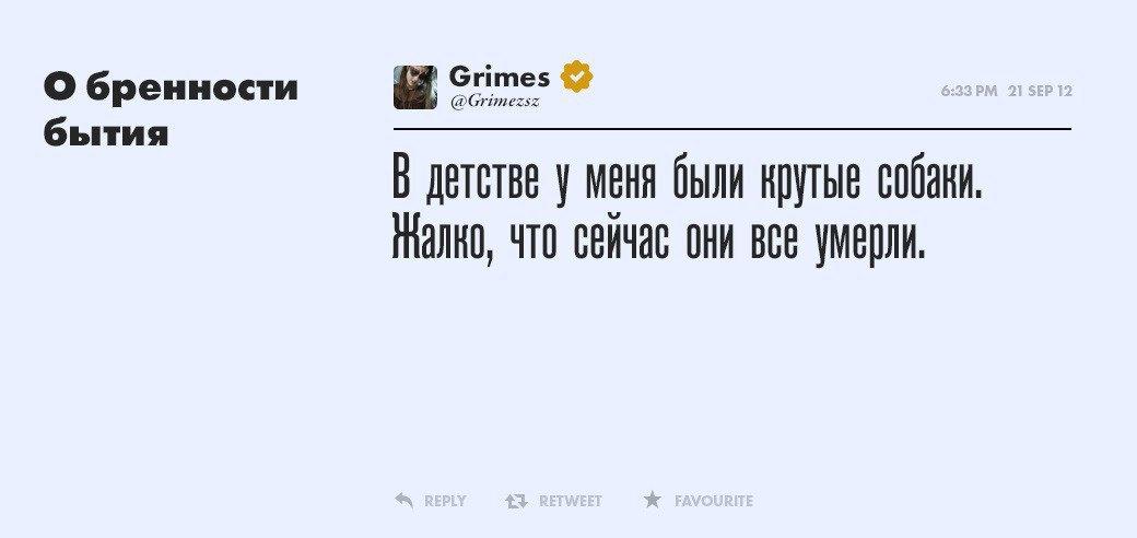 Grimes, самопровозглашенная суперзвезда. Изображение № 9.