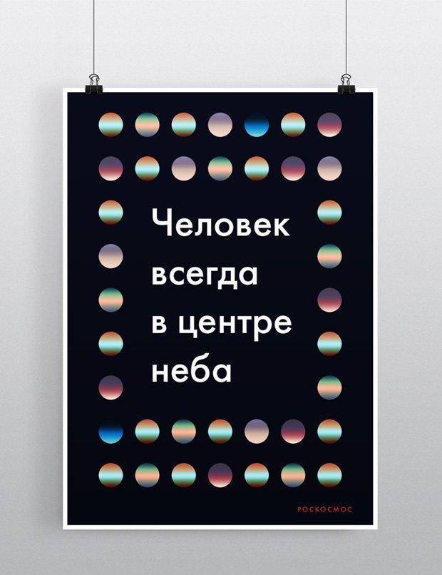 Конкурс редизайна: Новый логотип Роскосмоса. Изображение № 20.