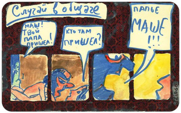 Diliago Harel илишустрокал–журнал!. Изображение № 12.