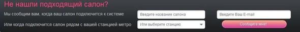 """Преображение портала """"Море Салонов"""". Изображение № 4."""