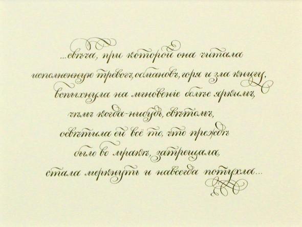 Выдающиеся российские шрифтовики икаллиграфы. Изображение № 29.