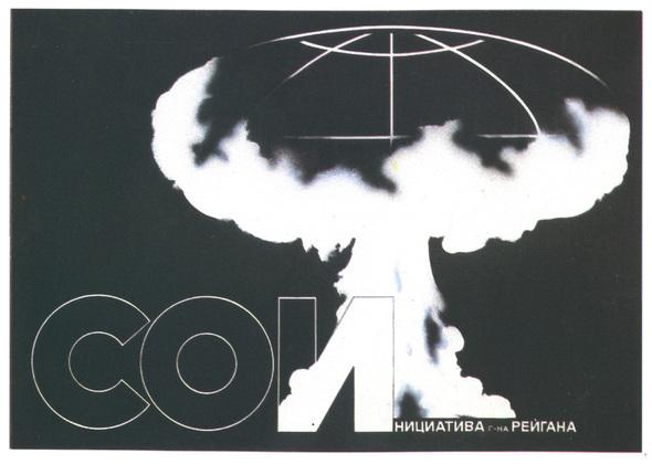 Искусство плаката вРоссии 1884–1991 (1991г, часть 2-ая). Изображение № 3.