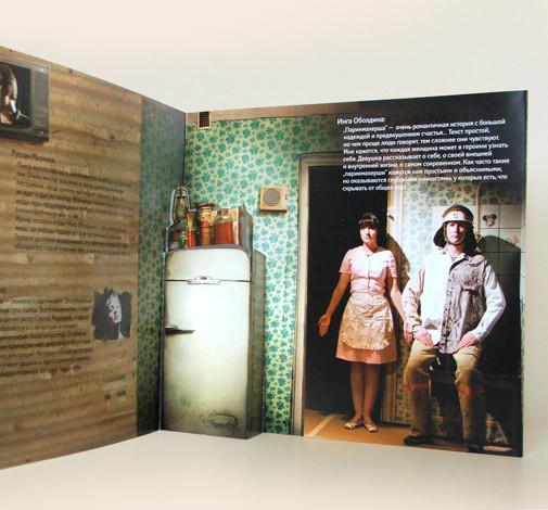 Полина Бахтина: Как я стала театральным художником. Изображение № 5.