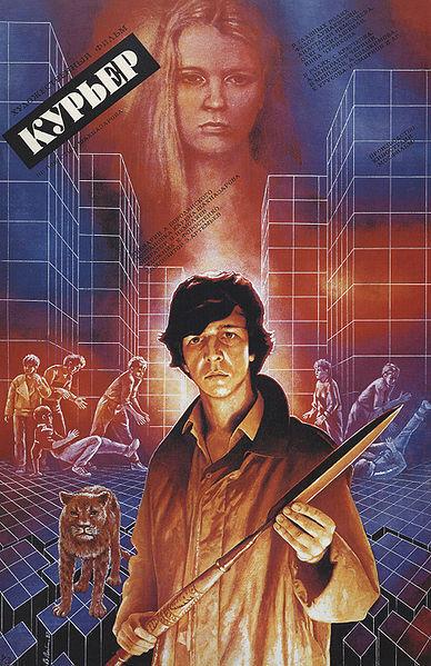 Постеры ксоветским фильмам. Продолжение. Изображение № 39.