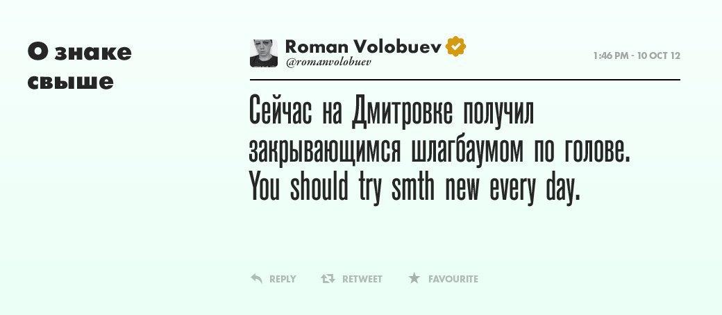 Роман Волобуев,  сценарист и голос поколения. Изображение № 12.