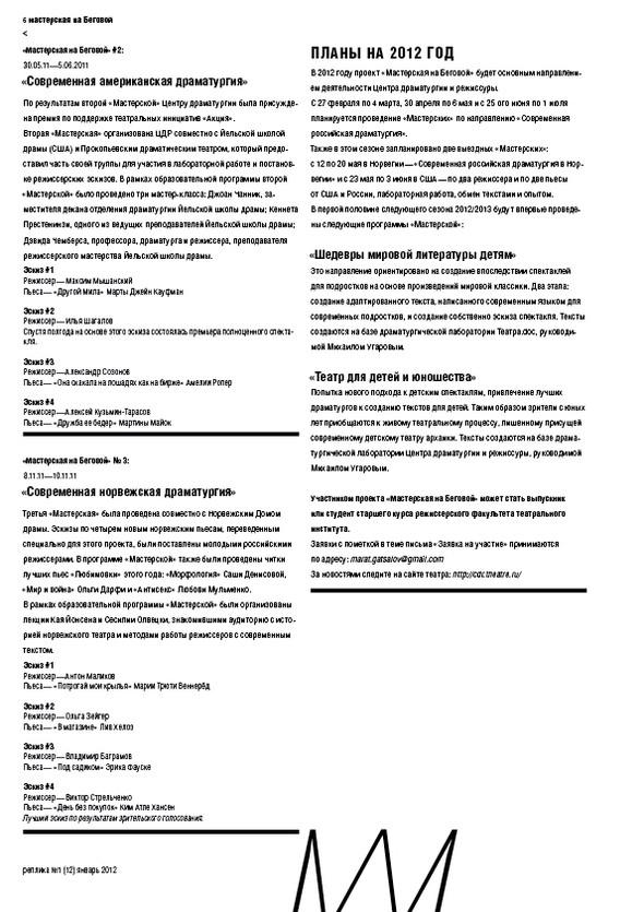 Реплика 12. Газета о театре и других искусствах. Изображение № 6.