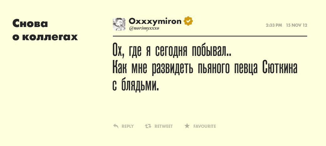 Oxxxymiron, рэпер и бунтарь. Изображение № 9.