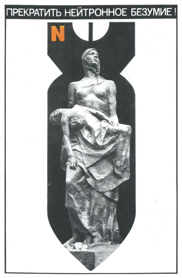 Искусство плаката вРоссии 1884–1991 (1985г, часть 4-ая). Изображение № 45.
