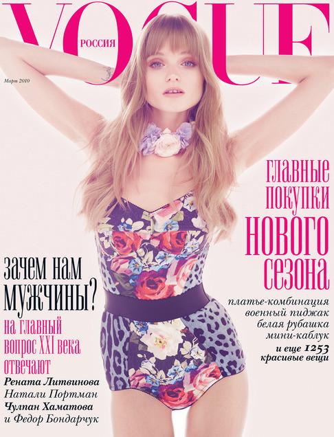 50 последних обложек Vogue. Изображение № 26.