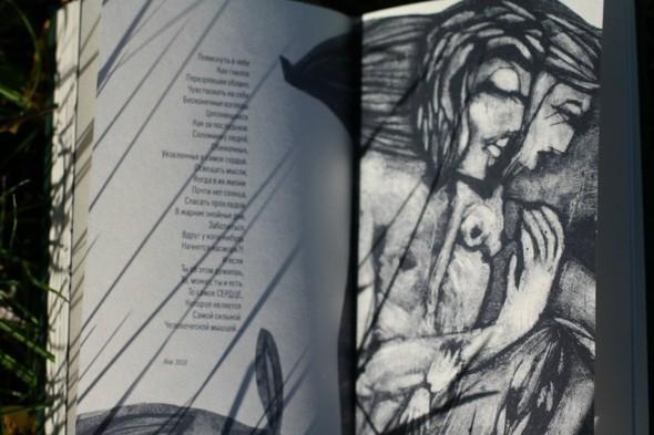 «Эхо» - долгожданный поэтический сборник Марии Кузьминой. Изображение № 5.