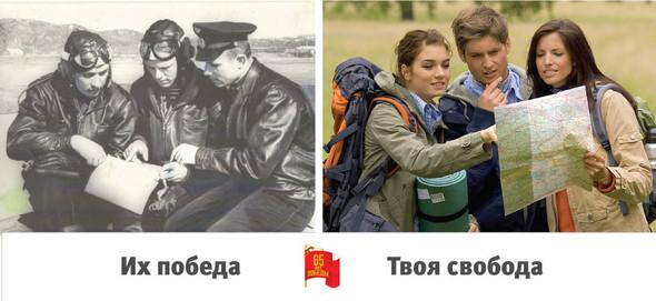 """""""Их победа"""" - твоя соц.реклама. Изображение № 17."""