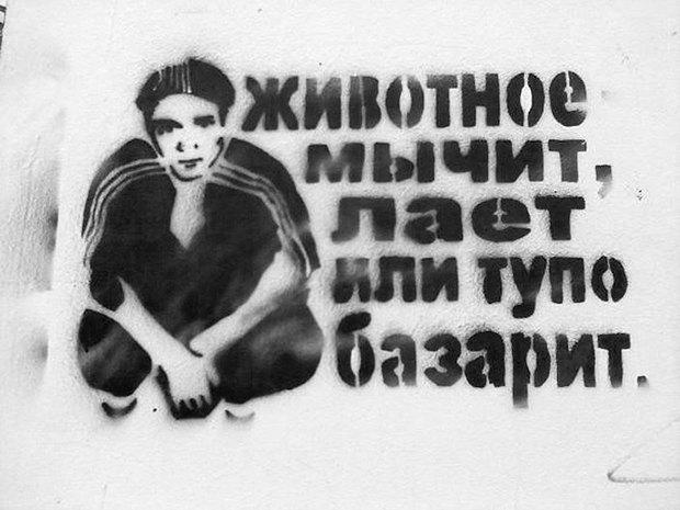 «Будь трезв и опасен» и другие надписи на стенах из коллекции Андрея Логвина. Изображение № 33.