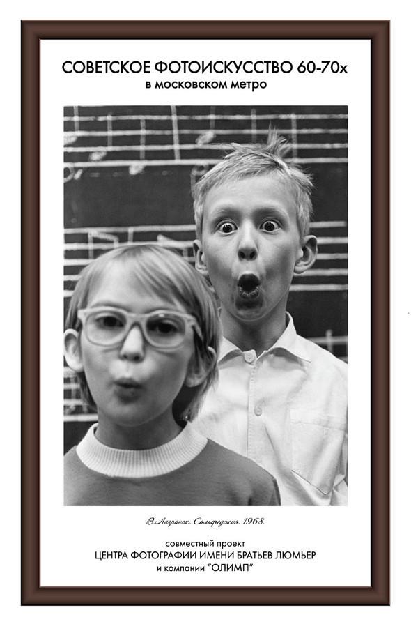 Выставка советской фотографии 60-70х в московском метро. Изображение № 8.