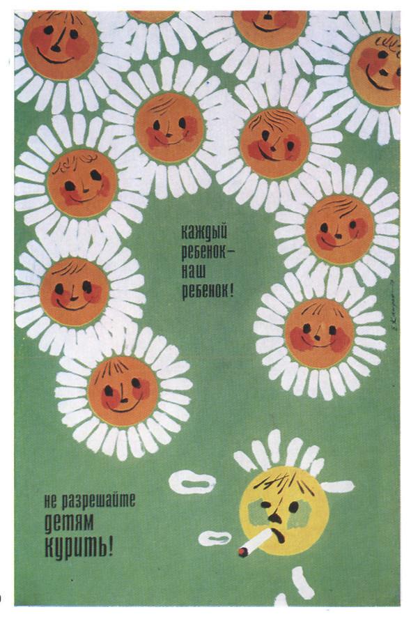 Искусство плаката вРоссии 1961–85 гг. (part. 3). Изображение № 33.