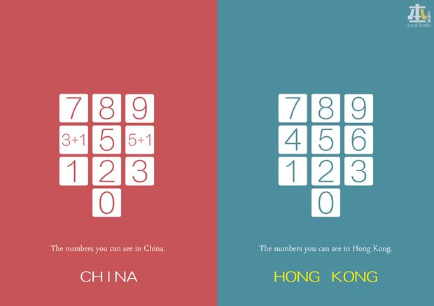 «Цифры, которые можно увидеть в Китае — Цифры, которые можно увидеть в Гонконге». Изображение № 4.
