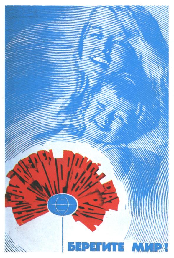 Искусство плаката вРоссии 1884–1991 (1985г, часть1-ая). Изображение № 7.