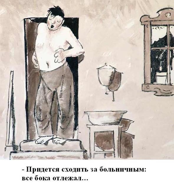 Леонид Сойфертис. рисунок, карикатура. Изображение № 37.