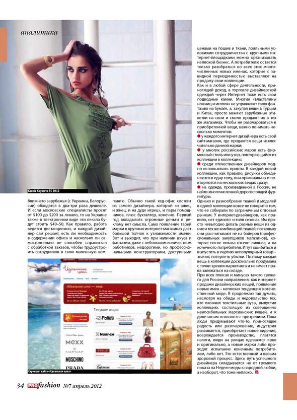 дизайнерский бизнес по-русски. публикация в журнале PROfashion. Изображение № 3.