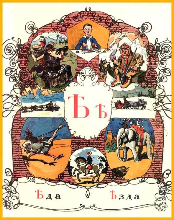 Азбука вЪкартинахЪ. Изображение № 31.