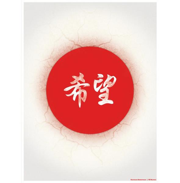 Изображение 56. Help Japan.. Изображение № 27.