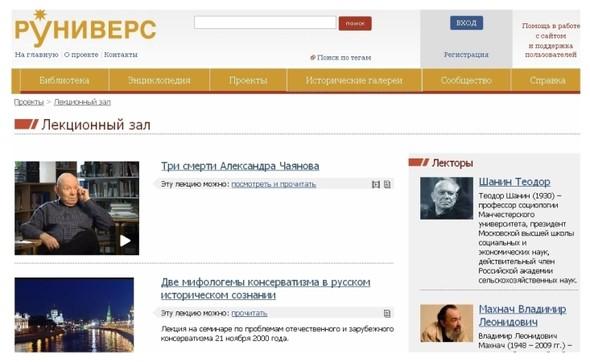 Лекции российских ученых теперь доступны онлайн. Изображение № 1.