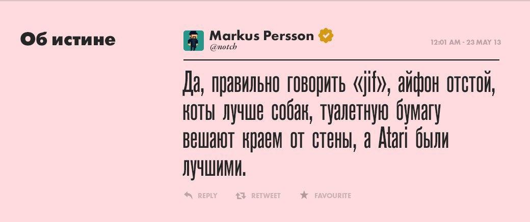 Маркус Перссон, создатель Minecraft. Изображение № 1.