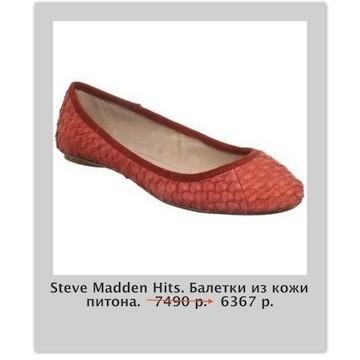 Изображение 1. В Steve Madden -15% на хиты продаж.. Изображение № 1.