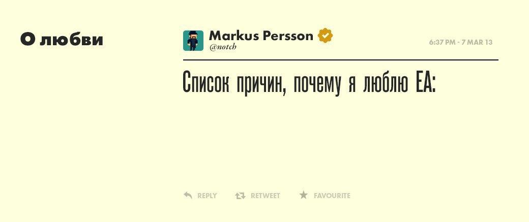 Маркус Перссон, создатель Minecraft. Изображение № 7.