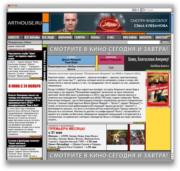 Где узнавать о кино в сети: Лучшие сайты на русском языке. Изображение №3.