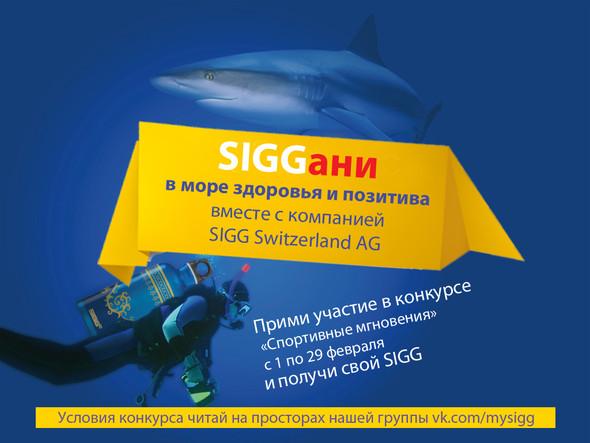 Фотоконкурс от SIGG «Спортивные мгновения». Изображение № 1.