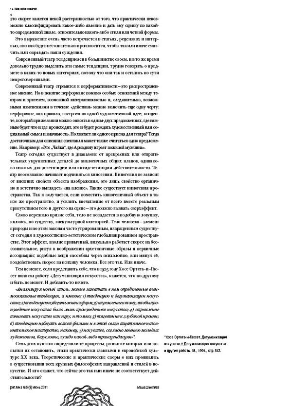 РЕПЛИКА. Газета о театре и других искусствах. Изображение № 14.