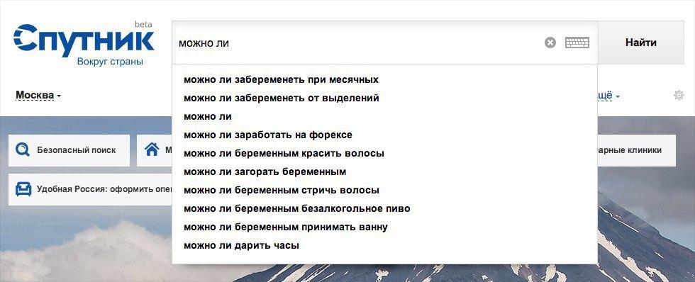 Чем отличаются частые поисковые запросы в «Спутнике», «Яндексе» и Google. Изображение № 24.