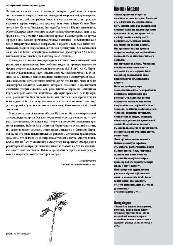 Реплика 10. Газета о театре и других искусствах. Изображение № 20.
