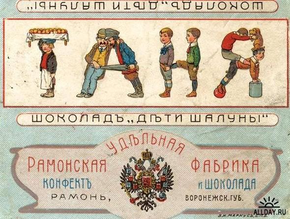 Русские конфетные обертки конца XIX века. Изображение №13.