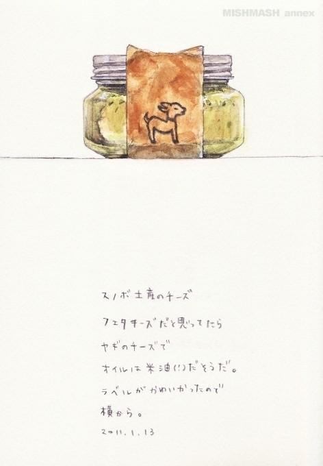 Изображение 23. Второй завтрак японской художницы.. Изображение № 19.