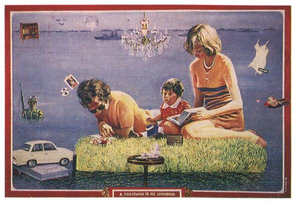 Искусство плаката вРоссии 1884–1991 (1991г, часть 4-я). Изображение № 8.