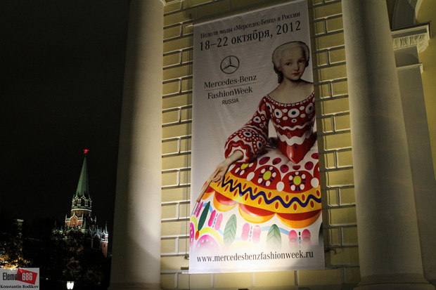 Mercedes-Benz Fashion Week Russia 2012. Изображение № 8.