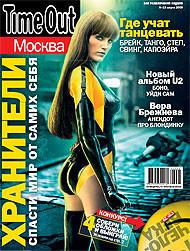 Журнал со светящейся обложкой. Изображение № 2.