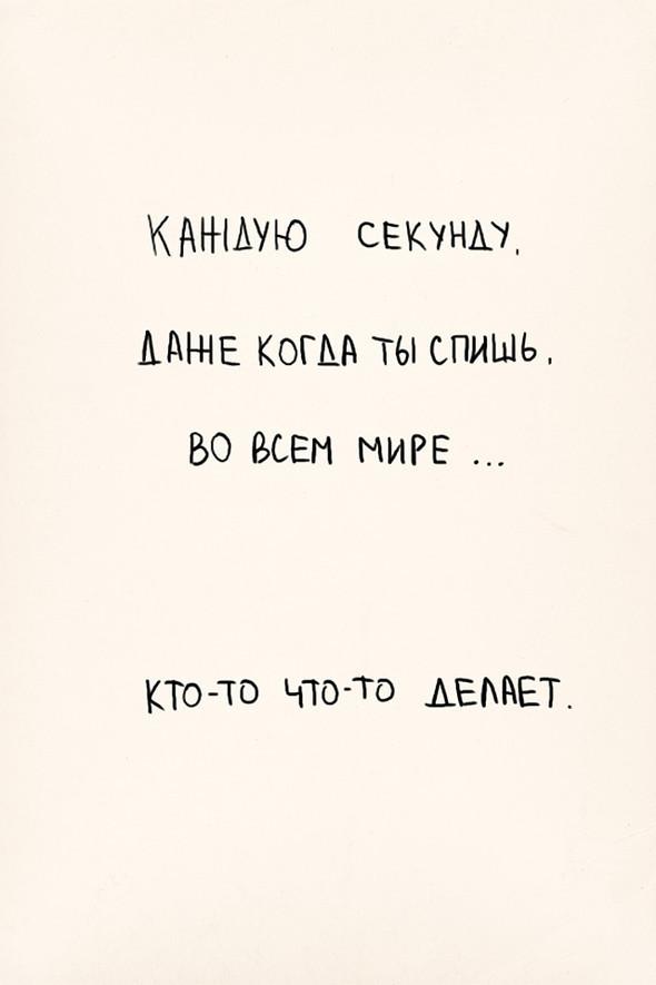 Дмитрий Максимов tebe-interesno. Изображение №70.