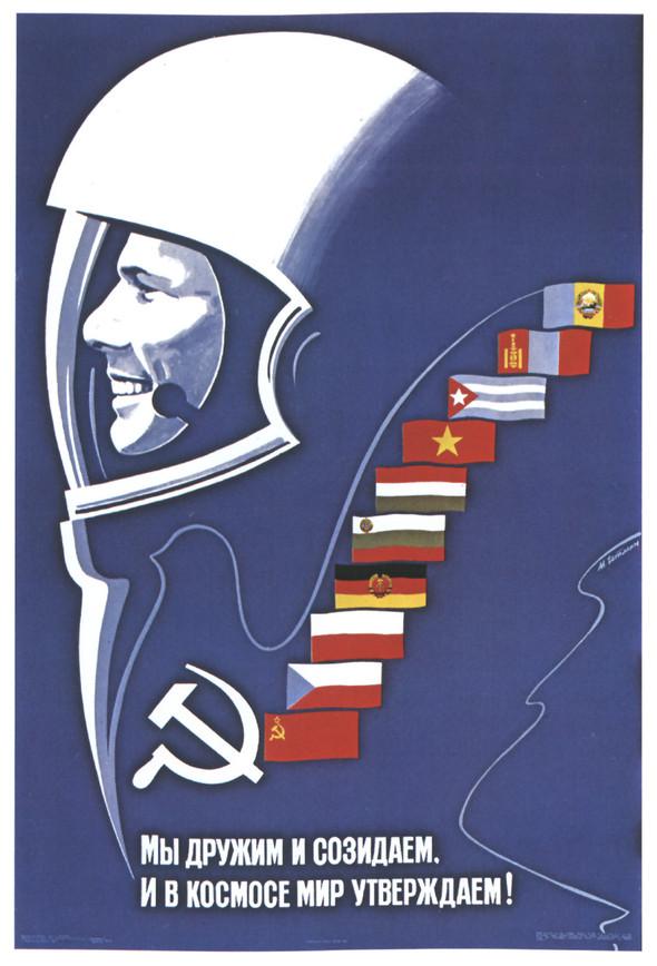 Искусство плаката вРоссии 1884–1991 (1985г, часть 3-я). Изображение № 25.