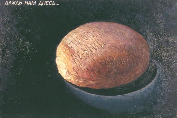 Искусство плаката вРоссии 1884–1991 (1991г, часть 8-ая). Изображение №4.