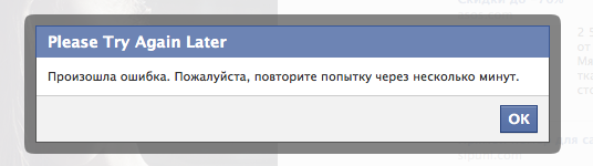 В «Фейсбуке» произошёл крупный сбой. Изображение № 1.