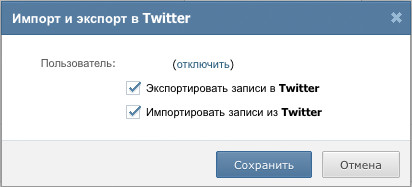 Изображение 1. Vkontakte vs Twitter.. Изображение № 1.