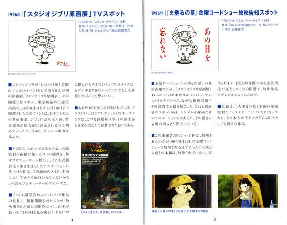 Студия Гибли (Studio Ghibli). Изображение № 4.