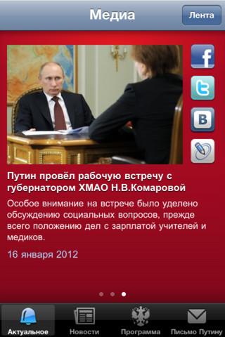 Выборы в App Store – приложения от кандидатов и гражданские инициативы. Изображение № 7.