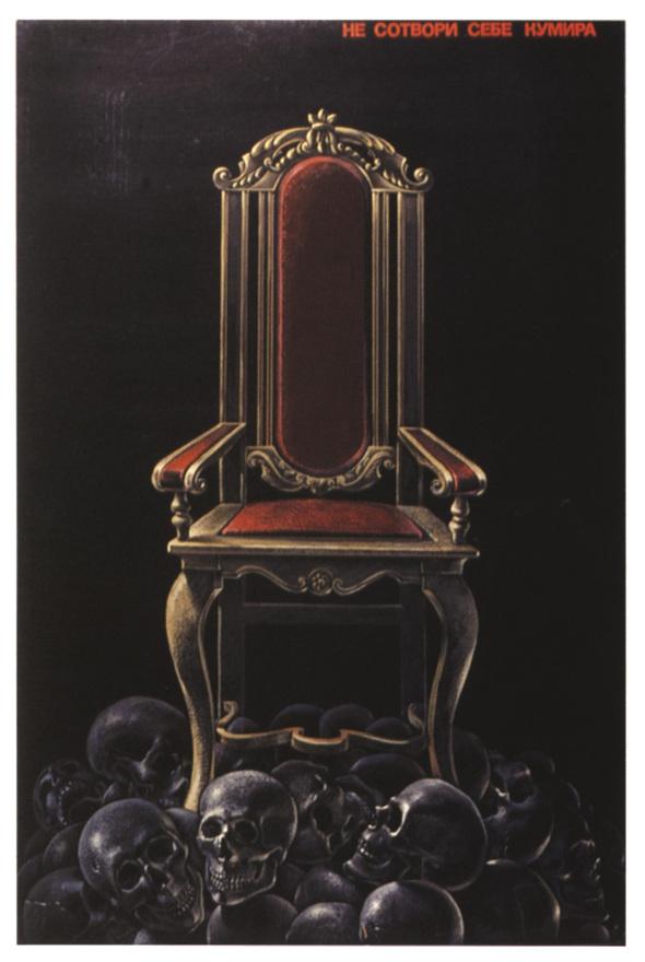 Искусство плаката вРоссии 1884–1991 (1991г, часть 8-ая). Изображение №16.