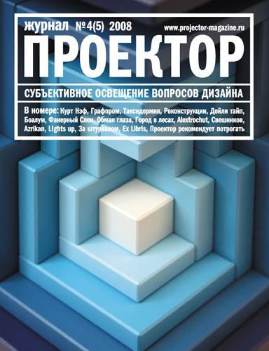 Новый зимний номер журнала «Проектор». Изображение № 1.